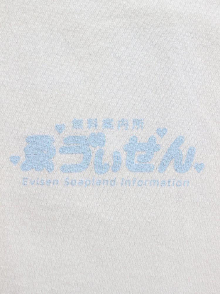 SOAP LAND INFORMATION #WHITE-BLUE [EV19ST006]