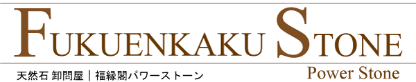 FUKUENKAKU STONE | 福縁閣パワーストーン