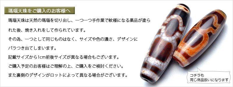 四眼天珠 至純天珠 31x14mm 粒売り_R5516-2 天然石 卸売問屋 パワーストーン卸通販の福縁閣 ブレスレット 連ビーズ