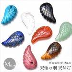 選べる15種類 天使の羽(中) 18x10mm 天然石 お守り パーツ_T9_op