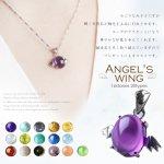 天使の羽 ペンダントトップ 天然石23種類 12x15x6mm[RU5447]_op