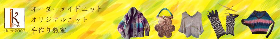 オーダーメイドニット 子ども手芸教室 knit-c(ニット・シィ)