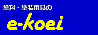 塗料・塗装用具の[e-koei]