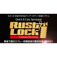 RUST LOCK (ラストロック)