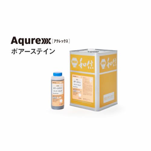 和信化学工業 / Aqurex(アクレックス) ポアーステイン グラスグリーン