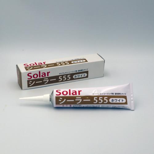 ソーラー / シーラー  555 チューブ160ml ホワイト