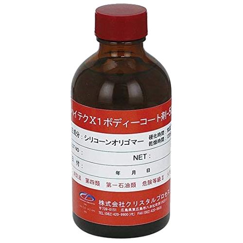 クリスタルプロセス / ハイテクX1 ボディーコート剤-5000