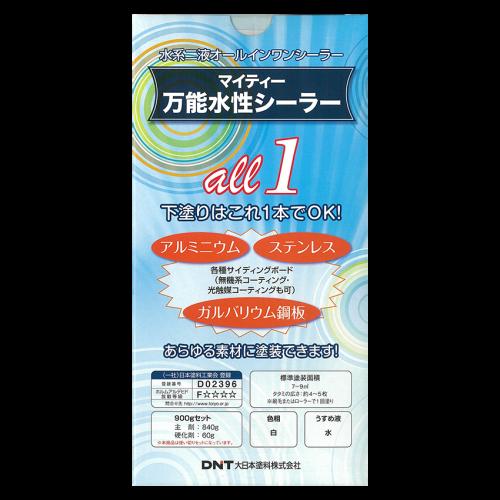 大日本塗料 / マイティ万能水性シーラー 白 900gセット