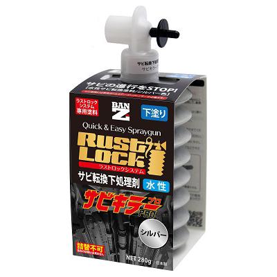 BAN-ZI / RUSTLOCK サビキラープロ (シルバー) 280g