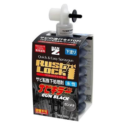 BAN-ZI / RUSTLOCK サビキラープロ GUN BLACK (ガンメタ) 280g