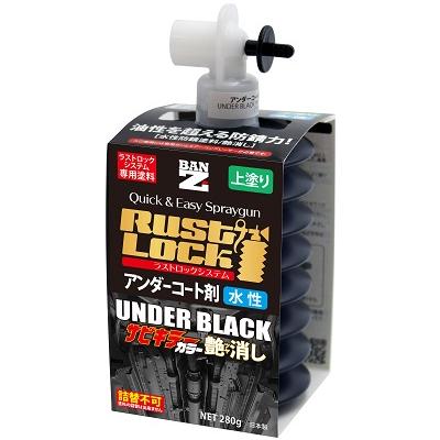 BAN-ZI / RUSTLOCK UNDERBLACK サビキラーカラー艶消し 280g