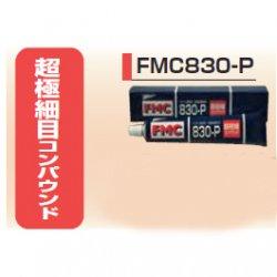 石原ケミカル ユニコン / FMC-830P 超極細目コンパウンド 200g
