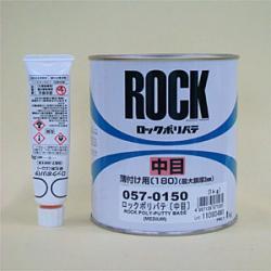 ロックペイント / 057-0150 ロックポリパテ 中目 (薄付け用・180)