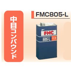石原ケミカル ユニコン / FMC805-L 中目コンパウンド 4L