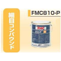 石原ケミカル ユニコン / FMC810-P 細目コンパウンド 4kg