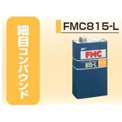 石原ケミカル ユニコン / FMC815-L 細目コンパウンド 4L
