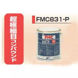 石原ケミカル ユニコン / FMC831-P 超極細目コンパウンド