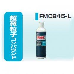 石原ケミカル ユニコン / FMC845-L 超微粒子コンパウンド 500ml