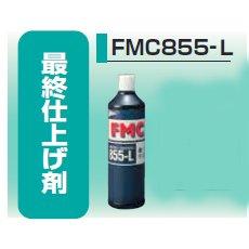 石原ケミカル ユニコン / FMC855-L 最終仕上げ剤 500ml