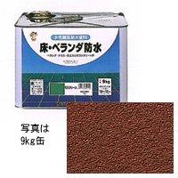 ロックペイント / H82-0314 床・ベランダ防水 (ツヤなし) ブラウン 9kg
