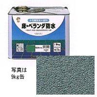 ロックペイント / H82-0319 床・ベランダ防水 (ツヤなし) グレー 9kg