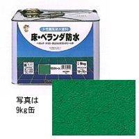 ロックペイント / H82-0321 床・ベランダ防水 (ツヤなし) モスグリーン 9kg