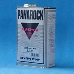 ロックペイント / 088-0110 パナロック 硬化剤 1kg