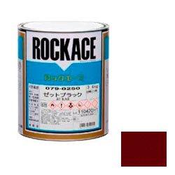 ロックペイント / 079-0010 ロックエース ブライトレッド 0.9kg