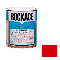 ロックペイント / 079-0011 ロックエース ビビットレッド 0.9kg