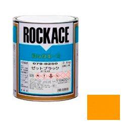 ロックペイント / 079-0054 ロックエース サニーエロー 0.9kg