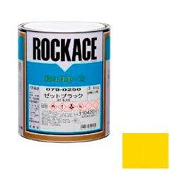 ロックペイント / 079-0056 ロックエース ブライトエロー 0.9kg