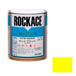 ロックペイント / 079-0062 ロックエース ビビットエロー 0.9kg
