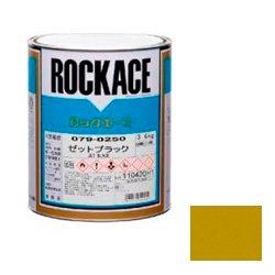 ロックペイント / 079-0233 ロックエース オーカー 0.9kg