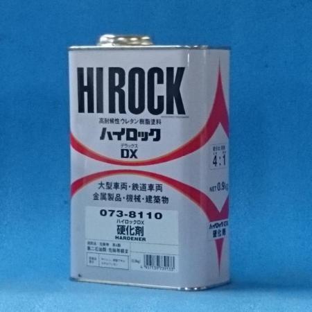 ロックペイント / 073-8110 ハイロックDX 硬化剤 0.9kg