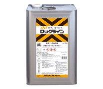 ロックペイント / 051-0040 水性ロックライン ムエンエロー 20kg
