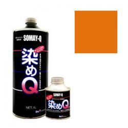染めQテクノロジィ / 染めQ原色 サンライズオレンジ
