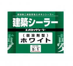 ロックペイント / 033-5110 ユメロックシーラー ホワイト 主剤 12.5kg