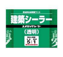 ロックペイント / 033-5910 ユメロックシーラー 硬化剤 2.5kg