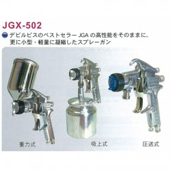 デビルビス / JGX-502 スプレーガン