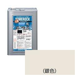 ロックペイント / 024-1050 1液ユメロックルーフ シルバー 14L