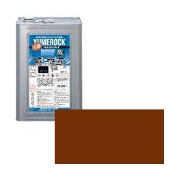 ロックペイント / 024-1057 1液ユメロックルーフ チョコレート 14L