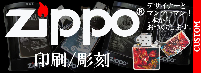 オリジナルZIPPO製作 中西工房本店