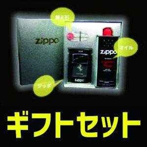 【オプション】zippoライター用 ZIPPOギフトセット