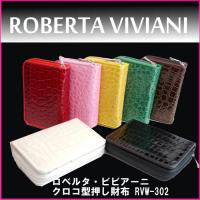 【メール便送料無料】ロベルタ ビビアーニ クロコ型押し財布 RVW-302