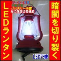 【即納】【LED7】充電式バッテリー内臓型ソーラー&手動発電防災LEDランタンライト