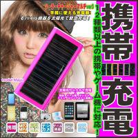 太陽を無駄なく使う★【送料無料】ソーラーチャージャーマルチver3携帯充電器