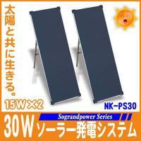 【送料無料】30Wソーラー発電システム【NK-PS30】 太陽光発電でECO【Sograndpower Series】