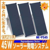 【送料無料】45Wソーラー発電システム【NK-PS45】 太陽光発電でECO【Sograndpower Series】