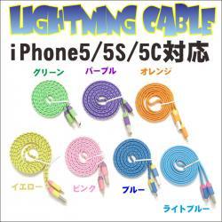 かわいい靴ヒモデザイン ライトニングケーブルiPhone5S/5C対応転送ケーブルLightning - USB CABLE