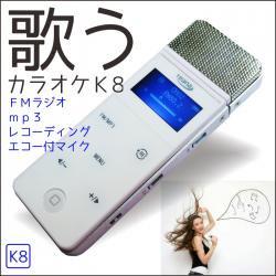 ハモリ・カラオケプレーヤーK8 録音/再生 mp3プレーヤー ステレオマイク